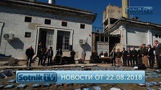 НОВОСТИ. ИНФОРМАЦИОННЫЙ ВЫПУСК 22.08.2018