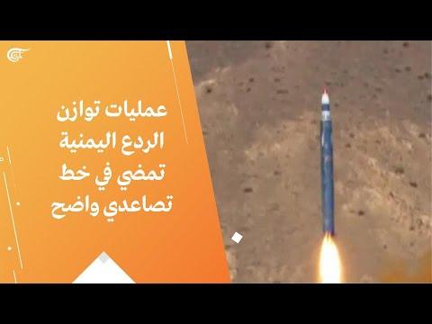 عمليات توازن الردع اليمنية تمضي في خط تصاعدي واضح
