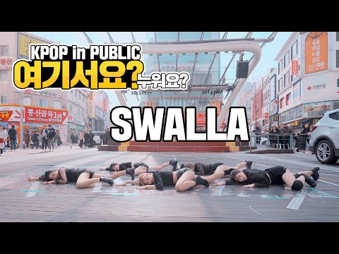 [여기서요?] BLACKPINK LISA 블랙핑크 리사 - SWALLA | 커버댄스 DANCE COVER | KPOP IN PUBLIC @동성로