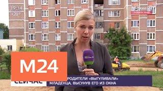 В подмосковной Лобне родители выгуливали младенца, высунув его из окна - Москва 24