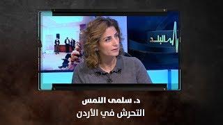 د. سلمى النمس - التحرش في الأردن
