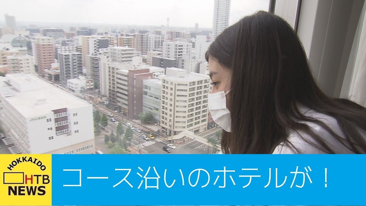 五輪マラソン 沿道沿いでの観戦ができないなら…コース沿いのホテルの部屋に人気集まる 札幌