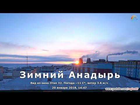 Вид из окна Отке 32. Зимний Анадырь. Чукотка. Крайний Север. Дальний Восток. Арктика №112