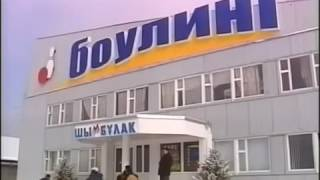 Каримов Акаев Назарбаев играет боулинг)))