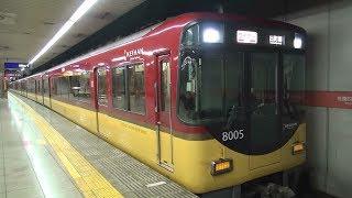 京阪電車8000系8005F 平日運転の三条駅22時46分発ライナー出町柳行き