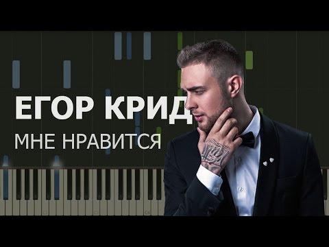 PROКлип: Егор Крид — Мне Нравится