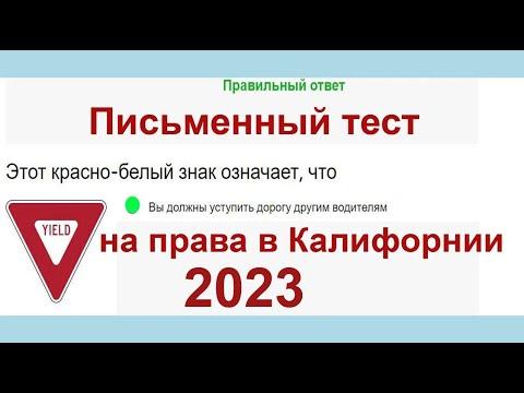 2020 Письменный тест на права в Калифорнии, California DMV Written Test Russian 2020 - ПДД в США