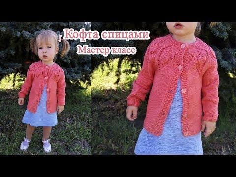Вязание кофты для девочки 2 года спицами