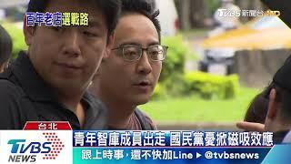 【十點不一樣】藍營文宣LKK!青年黨工輔選難施力 郭董趁機挖角?