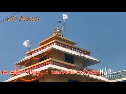 Salun Santram Mandir Sakar Varsha
