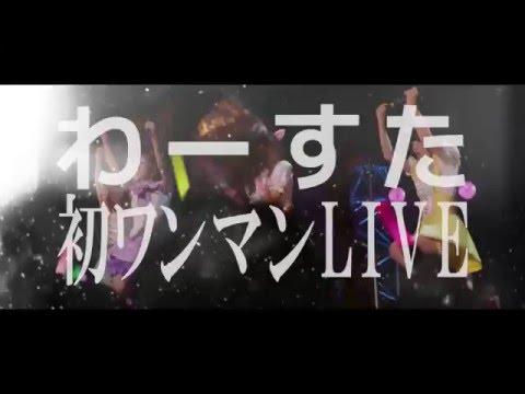 わーすた 初ワンマンLIVE告知映像【2/28渋谷クアトロ】