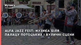 Alfa Jazz Fest: музика біля Палацу Потоцьких і вуличні сцени