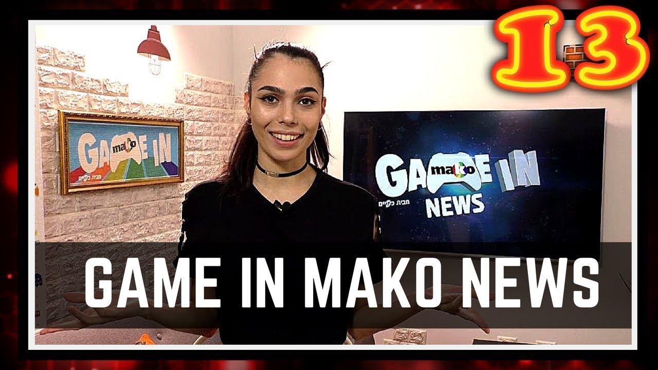Mako News