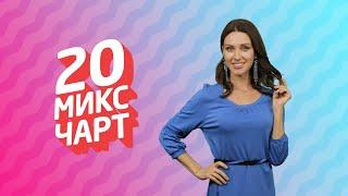 ТОП 20 МИКС ЧАРТ | 1HD Music Television (186 выпуск)