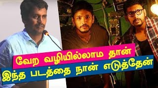 I took this movie only by the way - Director R. Kannan | Ivan Thanthiran Team Meet