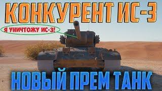 КОНКУРЕНТ ИС-3! НОВЫЙ СУПЕР ПРЕМ ТАНК!