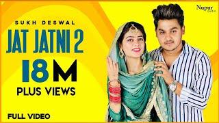 Sukh Deswal : Jat Jatni 2 | Nikita Bagri, Khasa Aala Chahar | New Haryanvi Songs Haryanavi 2019