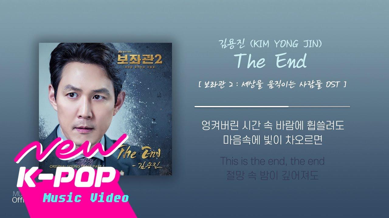 [LYRIC VIDEO] [보좌관2 Chief of Staff 2 OST] Kim Yong Jin(김용진) - The End   가사 포함   오스트맛집 뮤직앤뉴