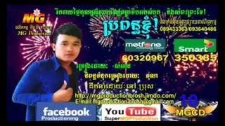 MG CD Vol 10 11 2014 ប្រពន្ធខ្ញុំ PROPON KHNHOM By SOM AN
