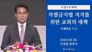 차별금지법 저지를 위한 교회의 대책 (2020-09-0…