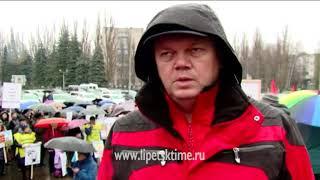 Обманутые дольщики в Липецке вновь вышли на м...