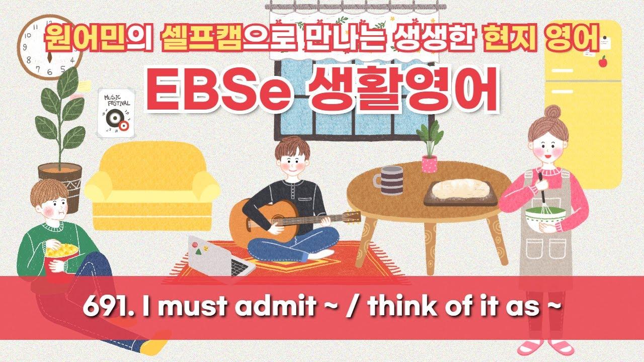 [영어 인터뷰] 사실, 정말로 / 그걸 ~라고 생각하다 | EBSe 생활영어 | EBSe