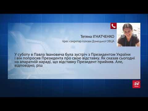Голова Донецької ВЦА...