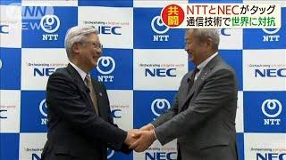 「5G」で世界に対抗 NTTとNEC業務提携で共同開発へ(20/06/25)