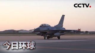 [今日环球]韩媒:美军两架侦察机同时飞临半岛上空| CCTV中文国际