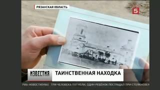 Тайник нашли строители в старой сельской школы в Рязанской области. Пятый канал