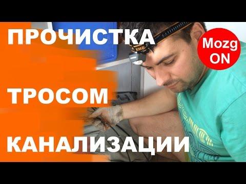 Как чистить трубы тросом видео