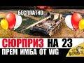 ЭТОГО ЖДАЛИ ВСЕ СЮРПРИЗ ОТ WG НА 23 ФЕВРАЛЯ ПРЕМ ИМБА 8лвл БЕСПЛАТНО в World Of Tanks mp3
