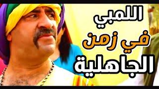 اللمبي في زمن الجاهلية 😂😂 ساعتين من الضحك المميت😂  محمد سعد خرب الدنيا مع الكفار .