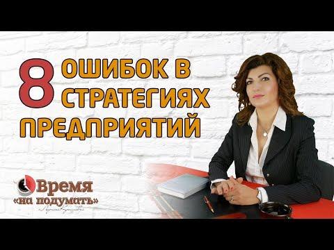 8 ОШИБОК В СТРАТЕГИИ ПРЕДПРИЯТИЯ | «Тема недели» Выпуск 10.
