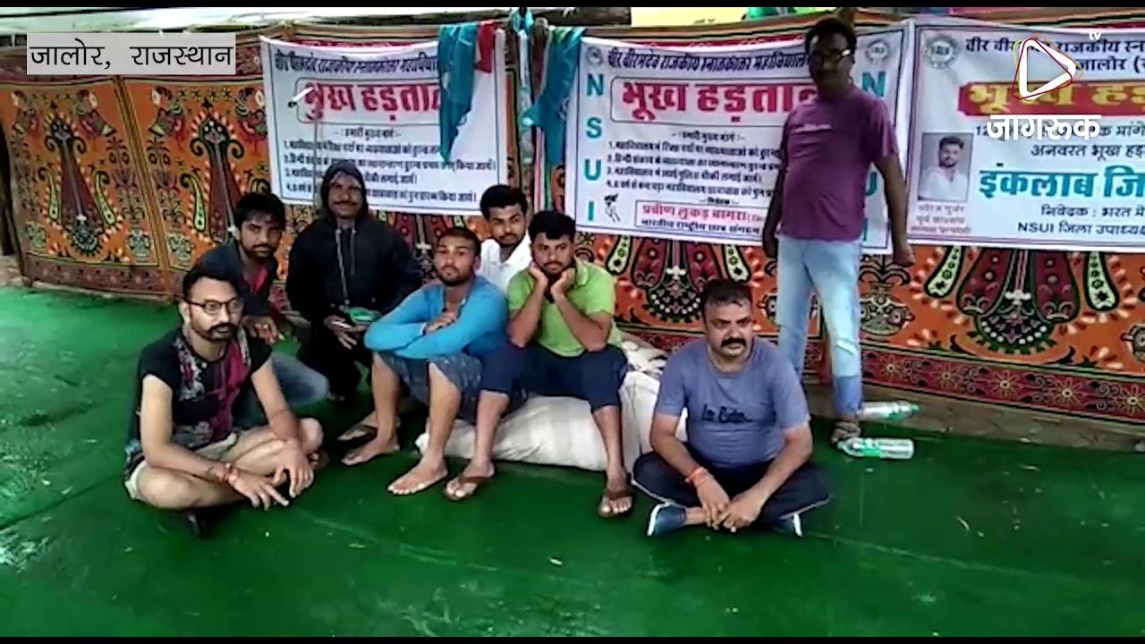 जालोर: छात्रो की भूख हडताल आज चौथे दिन भी जारी है