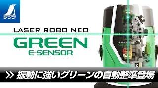 71606/レーザーロボ  グリーンNeoESensor51AR  フルライン・地墨