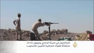 المحاصرون بالرمادي يوجهون نداءات استغاثة للقوات العراقية