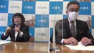感染再拡大防止を!小樽市長定例記者会見画像