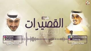 شيلة القصيرات   كلمات مساعد السوارج   اداء عبدالله الصبره   HD