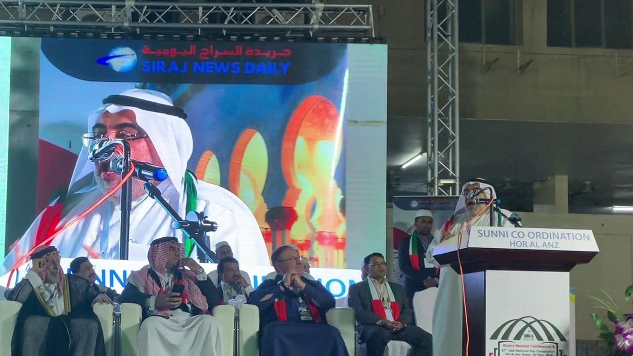 الكاتب الإماراتي أحمد إبراهيم يلقي كلمة في الحفل السنوي عن اليوم الوطني الإماراتي47/ نوفمبر 2018