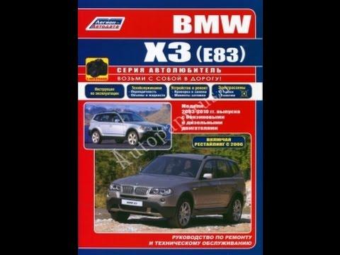 Руководство по ремонту BMW X3