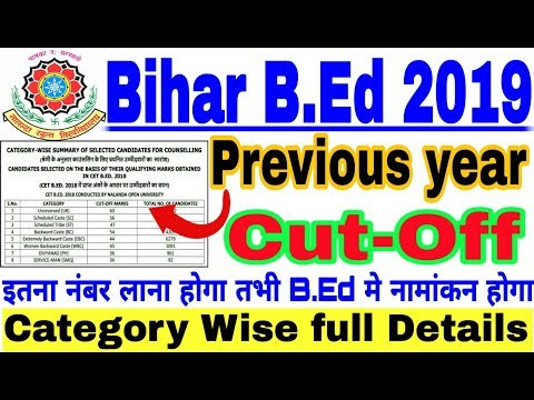 Bihar B.ed Admission 2019, Previous Year Category Wise Cut-Off, Full Category Wise Details