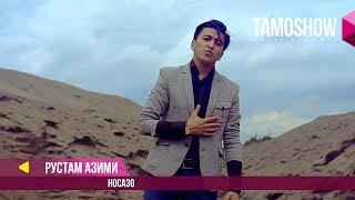 Рустам Азими - Носазо / Rustam Azimi - Nosazo (2017)