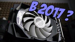 GTS 450 - карта за 45 баксов в 2017? Тест в современных играх.