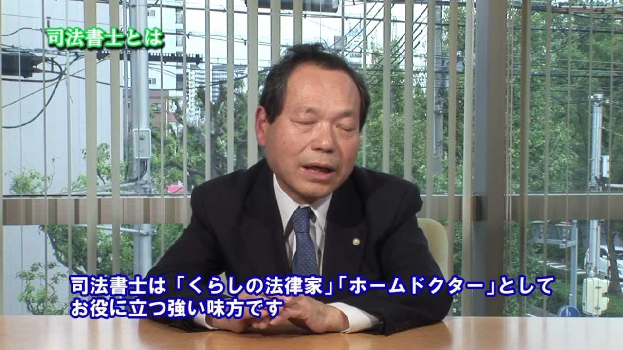 兵庫 県 司法 書士 会