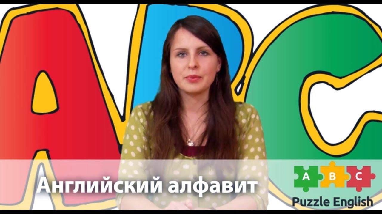 Английский алфавит видео фото 132-374