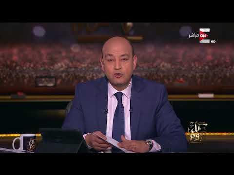 كل يوم - عمرو اديب : يجب ان يوصل جميع الخدمات للفقراء قبل الاغنياء - هما أَوْلَى? بالدعم -  - 23:21-2018 / 3 / 12