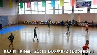 Гандбол. БВУФК-2 - КСЛИ (Киев) - 19:27 (2-й тайм). Турнир В. Багатикова, г. Бровары, 2002 г. р.