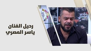 زهير النوباني، منذر رياحنة وبسام المصري - رحيل الفنان ياسر المصري