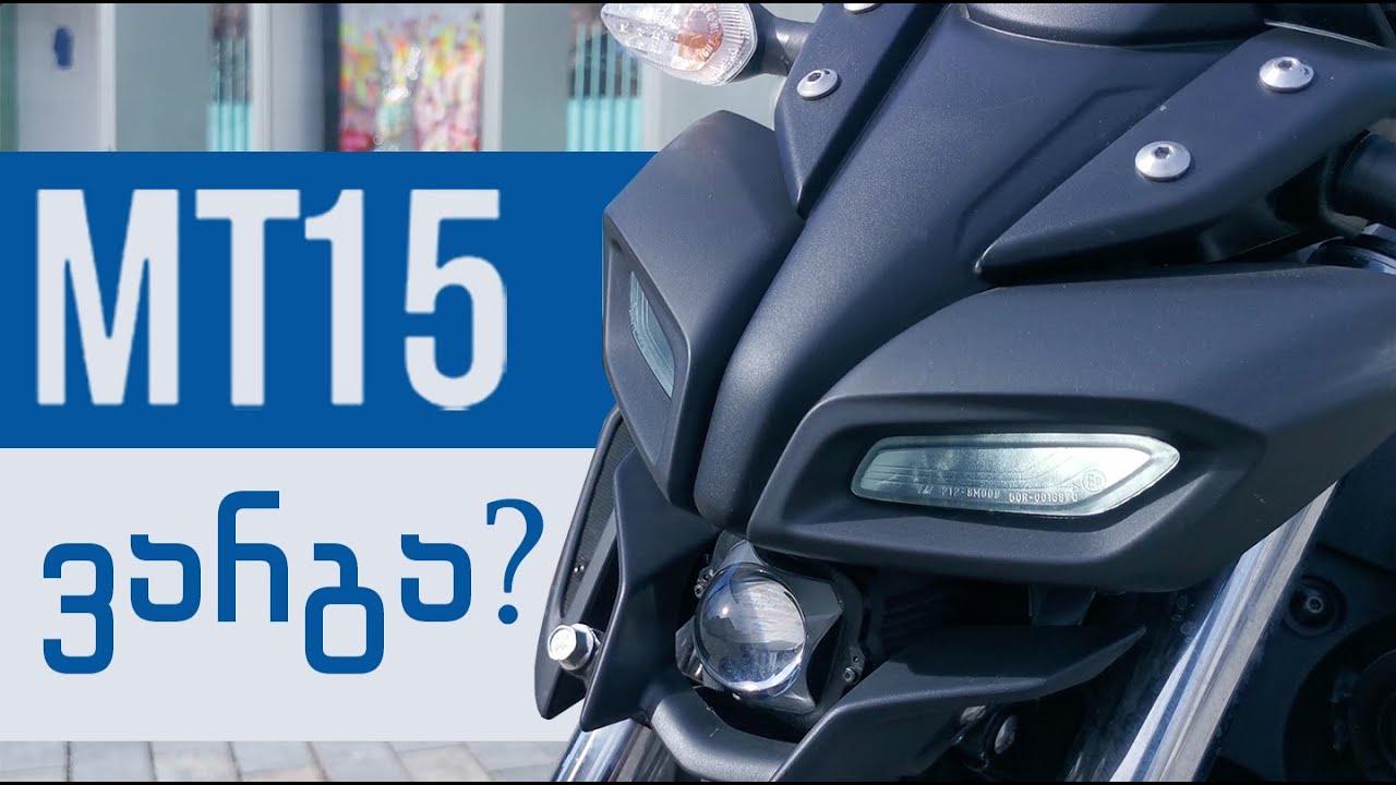 Yamaha MT15 განხილვა და ტესტრაიდი